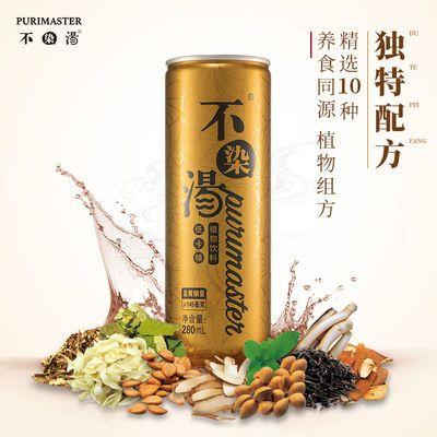 不染汤植物饮料 240ml 1罐装去火清凉饮品