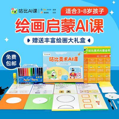 咕比美术ai课绘画diy3-8岁入门自学零基础儿童画画套装绘画工具