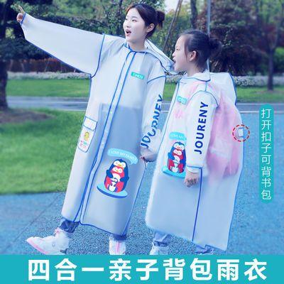 75967/成人雨衣儿童隐形书包位大帽檐雨披纯色卡通亲子款徒步骑行雨衣