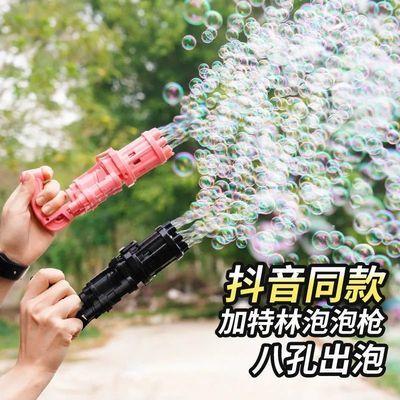 网红同款加特林泡泡机枪 8孔出泡泡夏季爆款儿童玩具全自动泡泡机