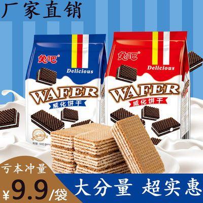 【新品上市】袋装巧克力威化饼干小块夹心饼干整箱散装网红零食