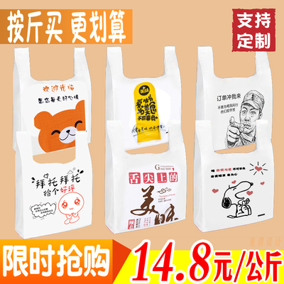 72180/外卖打包袋方便袋子批发食品袋塑料袋手提袋购物袋包装袋定制logo
