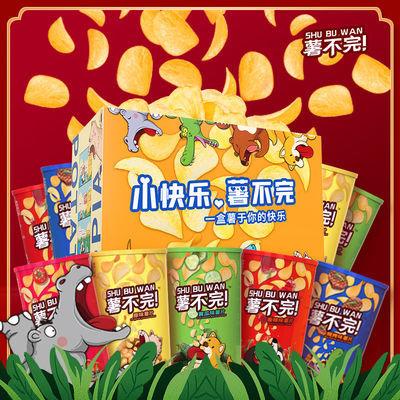 【9月临期】薯不完薯片45g*10罐装休闲食品零食小吃多种口味