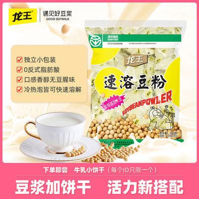 龙王速溶豆粉300g甜味早餐豆奶豆浆粉独立包装代餐黄豆粉纯豆浆粉