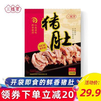 三陈家五香猪肚熟食下酒菜卤味零食猪肉熟食开袋即食真空包装