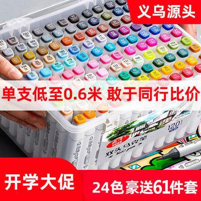 儿童双头马克笔36/48/60/80色全套装正版大容量小学生水彩画画笔