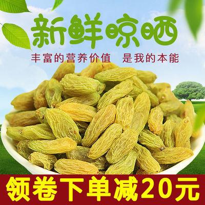 【领券减20】新疆葡萄干2斤1斤无核酸酸甜甜精品绿葡萄干无籽250g