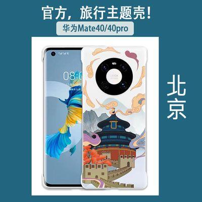 22710/华为Mate40Pro手机壳女原装同款素皮革40E保护套无边框防摔个性男