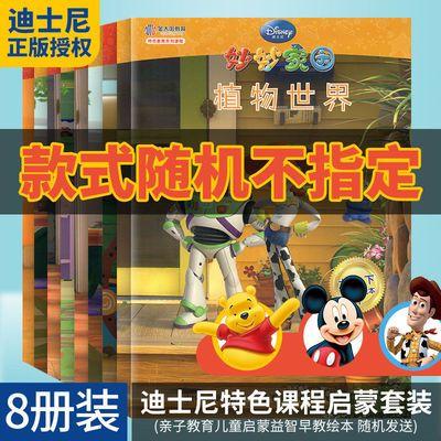 正版迪士尼妙妙家园8本幼儿园大中小班儿童启蒙读本绘本认知书