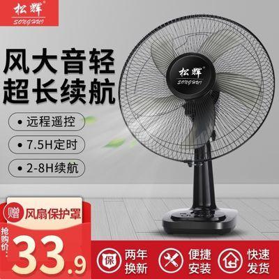 36762/松辉电风扇台式家用床上静音大风力1216寸摇头定时学生宿舍小型扇