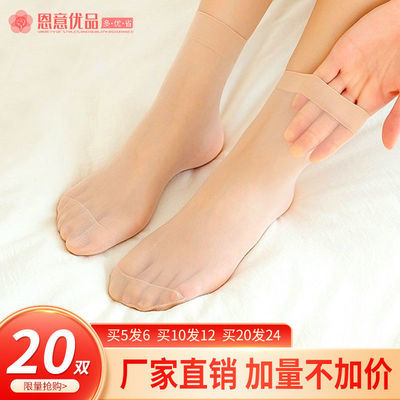 男女丝袜隐形短袜女子春夏秋款透气中筒钢丝袜薄袜子