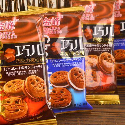 金峰巧儿牛奶味夹心饼干巧克力味办公室休闲小吃特价酥脆好吃零食