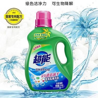 超能柔顺植翠低泡洗衣液强力去污不伤手瓶装香味持久舒适家用实惠
