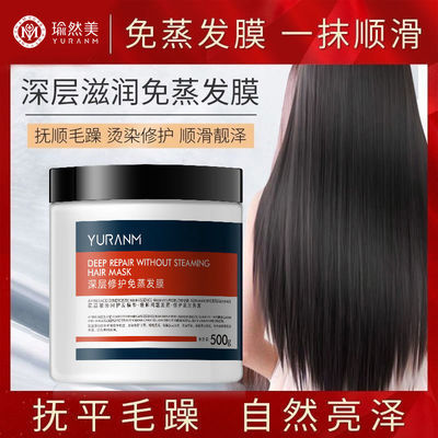 Yuranm瑜然美深层修护免蒸发膜头发干枯毛躁护理焗油膏柔顺护发素