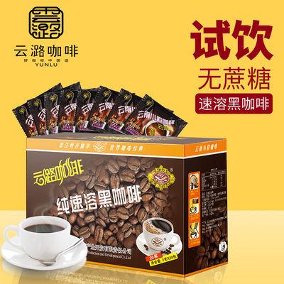 速溶黑咖啡云潞网红特浓无糖燃脂咖啡粉20条早餐饮料提神醒脑