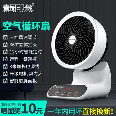 壹品印象空气循环扇静音台式涡轮小型电风扇家用空调扇学生宿舍