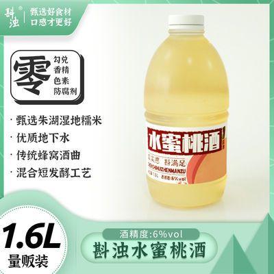 斟浊风味果酒米酒1.6L大壶装果味酒女士酒低度酒多口味柚子水蜜桃