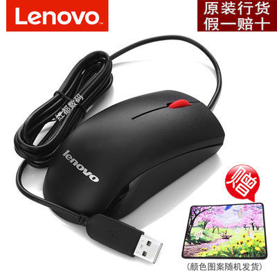 8698/原装正品联想鼠标有线笔记本台式机电脑光电游戏USB办公通用静音