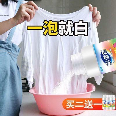 彩漂粉【买二送一】爆炸盐污渍漂白剂白色衣服彩漂剂漂白粉全能型