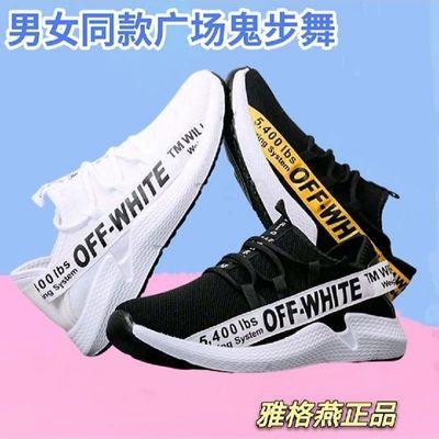 36924/雅格燕男女款鬼步舞鞋软底跳舞鞋四季广场舞蹈鞋运动休闲跑步鞋子