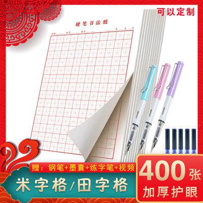 16433/米字格田子格练字本硬笔书法纸小学生成人16K专用加厚书写作品纸