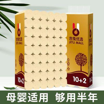原生竹浆卫生纸卷纸本色卫生纸家用卷纸家庭装卷纸卫生纸批发家用