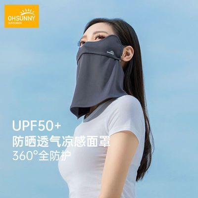 OHSUNNY夏季防晒面罩女全脸防紫外线护颈透气骑行开车遮阳口罩男