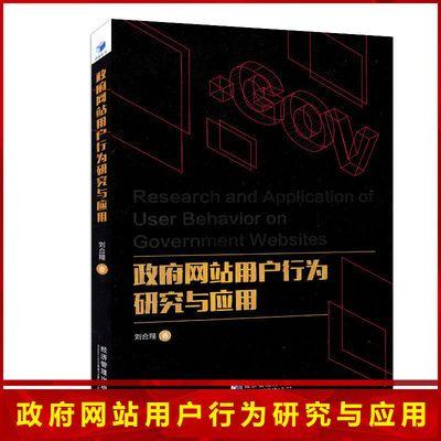 正版包邮 政府网站用户行为研究与应用 刘合翔 书店社会科学