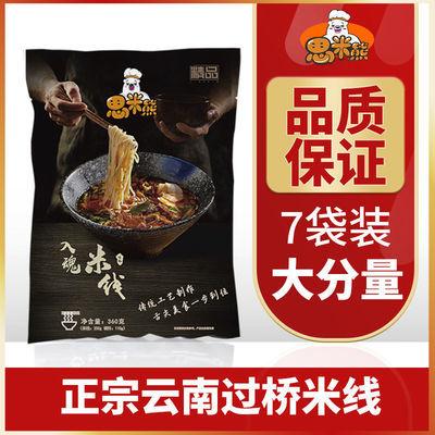 思米熊 正宗过桥米线4包料东北粗米线厂家批发米粉高端品质速食