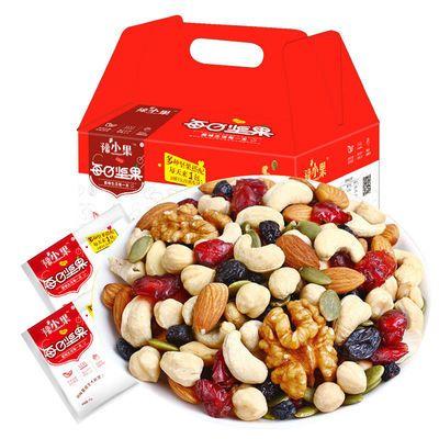 每日坚果孕妇儿童款礼盒干果零食10包/20包/30包混合坚果零食礼包