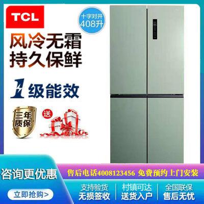 72597/TCL 408升双变频风冷无霜十字对开门双开门电冰箱AAT养鲜一级能效