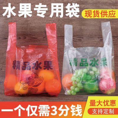 红色精品水果店超市透明背心加厚手提袋苹果西瓜打包塑料袋子定制