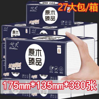 【大规格】27包抽纸巾家用批发大包纸抽整箱面巾纸2包车用纸特价