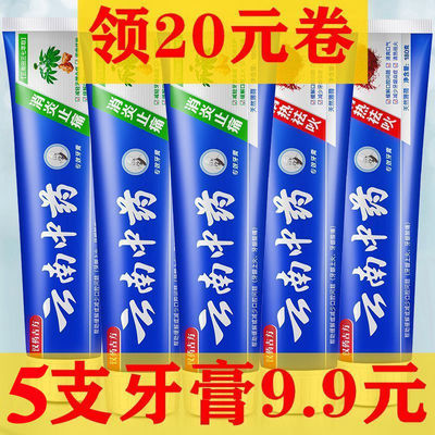 【超值5支装】正品牙膏美白去黄烟渍去口臭清热去火消炎止痛110g