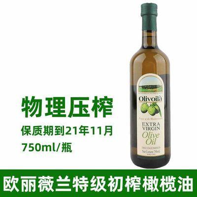 77605/欧丽薇兰特级初榨橄榄油750ml 家用炒菜凉拌烹调进口原油 食用油