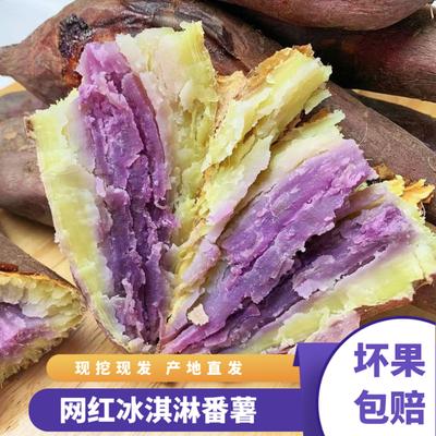 广东新鲜冰淇淋番薯一点红冰激凌花心板栗紫薯农家粉糯沙地瓜红薯