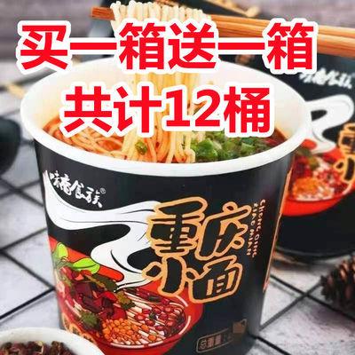 重庆小面克桶装麻辣大桶零食方便面网红速食批发非油炸