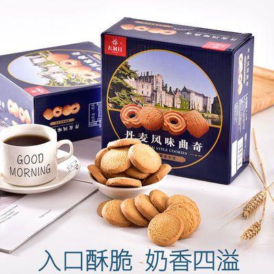 大润谷丹麦风味曲奇饼干礼盒独立小包装小零食小吃批发整箱特价