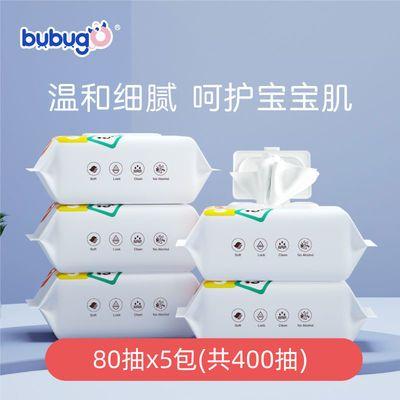 【5大包】bubugo湿巾成人婴儿手口专用大包装80抽*5包带盖家庭装