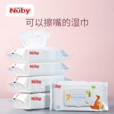 Nuby/努比婴儿湿巾新生儿宝宝手口专用带盖加厚湿纸巾80抽大包装