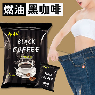 正品燃脂黑咖啡美式特浓无蔗糖纯苦速溶咖啡粉学生熬夜提神醒脑