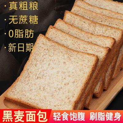 9810/【刷脂代餐】黑麦全麦面包粗粮谷物吐司面包饱腹切片早餐糕点整箱