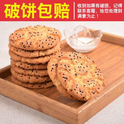 老北京老式宫廷黑芝麻大桃酥饼干整箱批发防碎清真新日期传统糕点