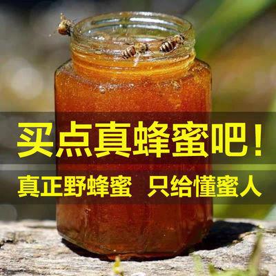 蜂蜜正宗正品农家自产天然土蜂蜜老深山纯正野生百花洋槐枣花蜜