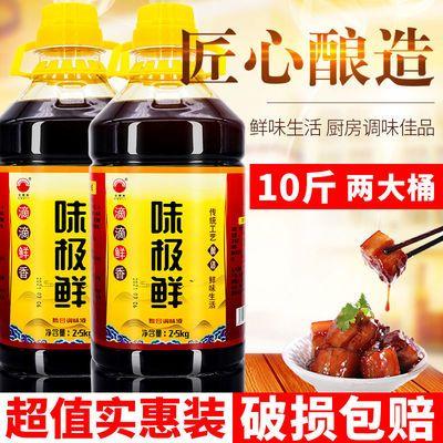 9891/【领20劵到手仅8.9】味极鲜生抽大桶酿造酱油 2500ml凉拌炒菜包邮