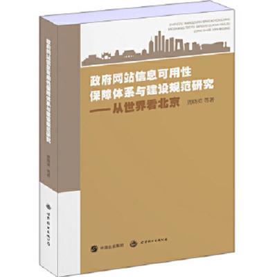 政府网站信息可用性保障体系与建设规范研究:从世界看北京周晓英