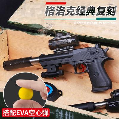 格洛克软弹枪手动上膛儿童玩具枪模型可发射软弹吃鸡游戏男孩礼物