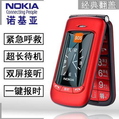 52135/诺基亚经典翻盖老人手机超长待机全语音王移动电信4G大屏老年手机