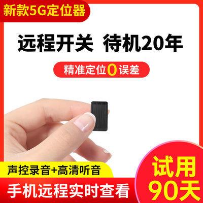 22565/5G小型GPS定位跟踪器远程车辆追踪器汽车载防盗听音录音防丢老人