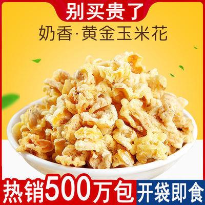 紫东爆米花黄金玉米花即食多口味苞米花玉米粒玉米豆休闲小吃零食